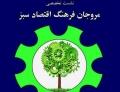 """برگزاری نشست تخصصی کمیسیون صنعت با عنوان"""" مروجان فرهنگ اقتصاد سبز"""""""